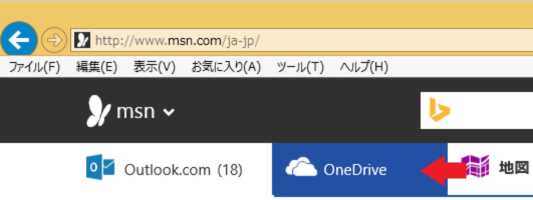 2.OneDriveに行くの画像