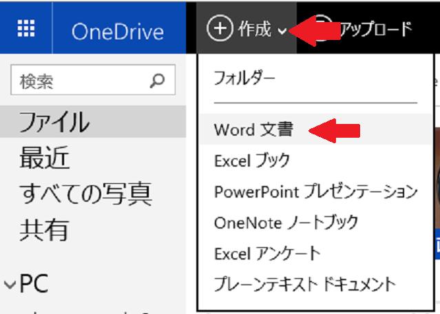 3.「作成」で、Word文書をクリックするの画像