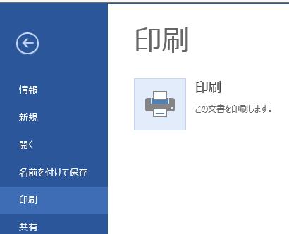 5.ファイルメニューで[印刷]をクリックするの画像