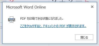 6.PDFを印刷できる状態になりましたの画像