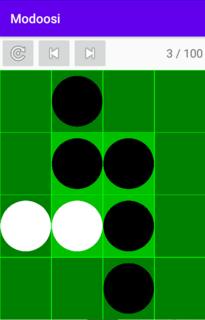 [Android][Modoosi]3問目の画像