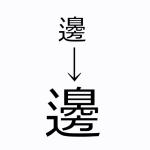 あら!「渡邉」「齋藤」が見やすいアプリ