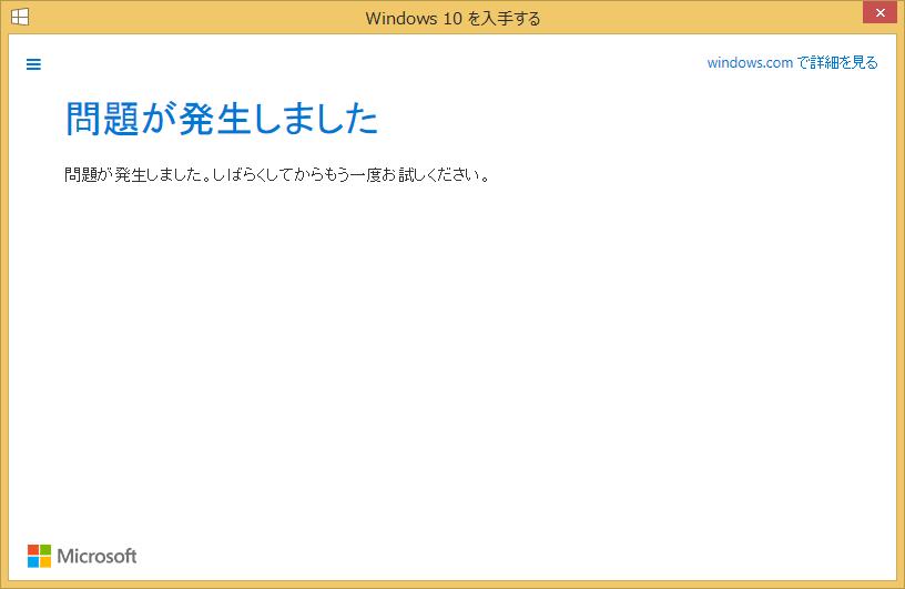 Windows10にアップグレードできない