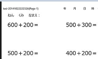 はじめての3桁の数の足し算のプリントの画像