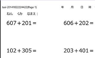はじめての次の3桁の数の足し算のプリントの画像