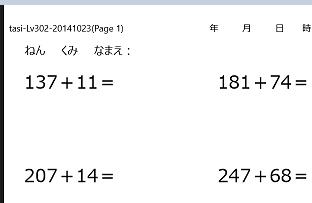 3桁の数と2桁の数の足し算の特訓プリントの画像