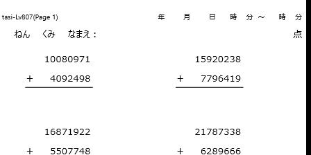 8桁の数と7桁の数の足し算特訓プリントの画像
